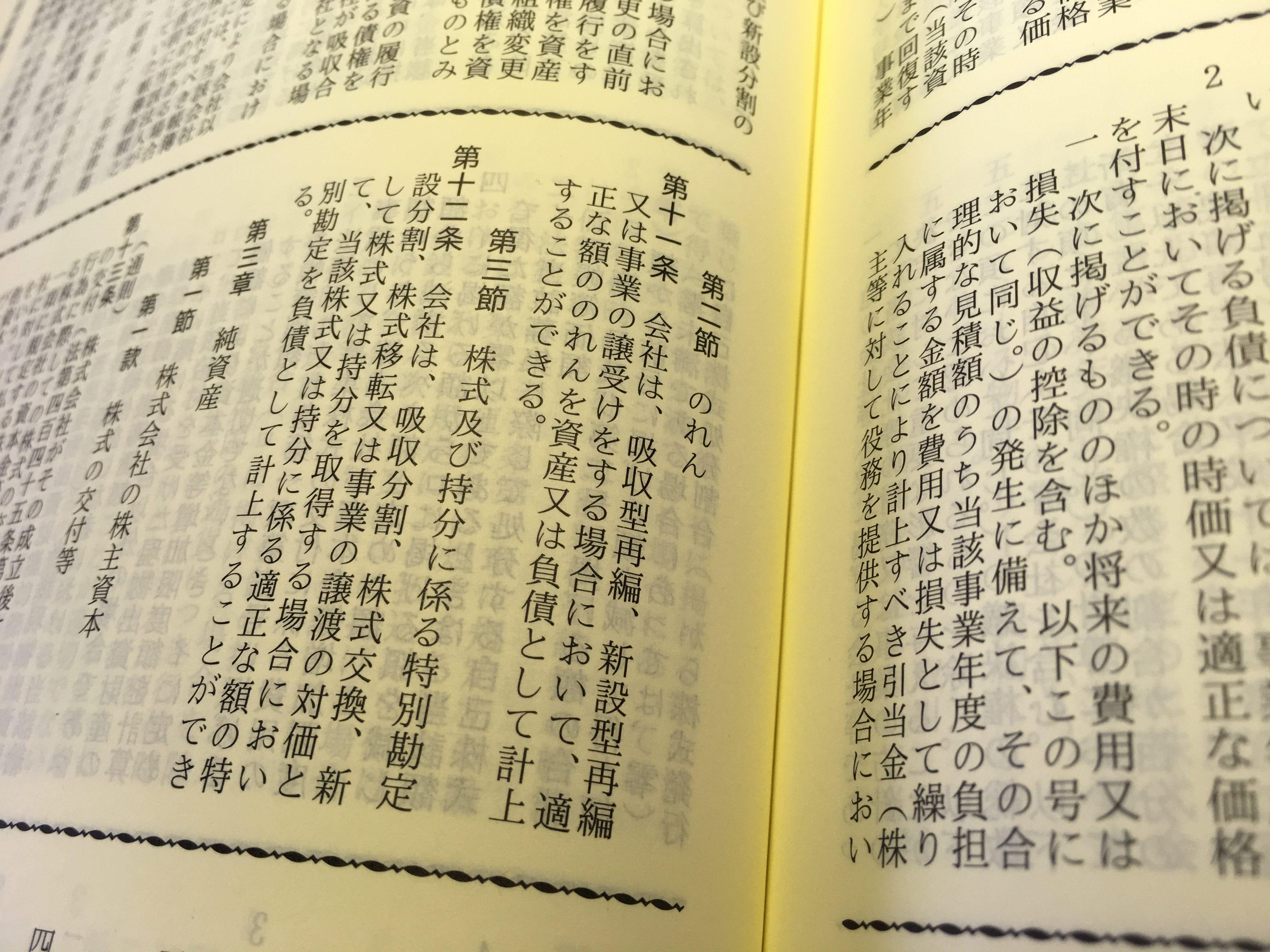 株価 株式 薬品 会社 武田 工業