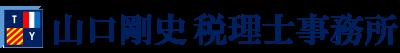 山口剛史 税理士事務所